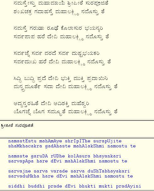 Ayyappan Kavacham Lyrics Pdf Download