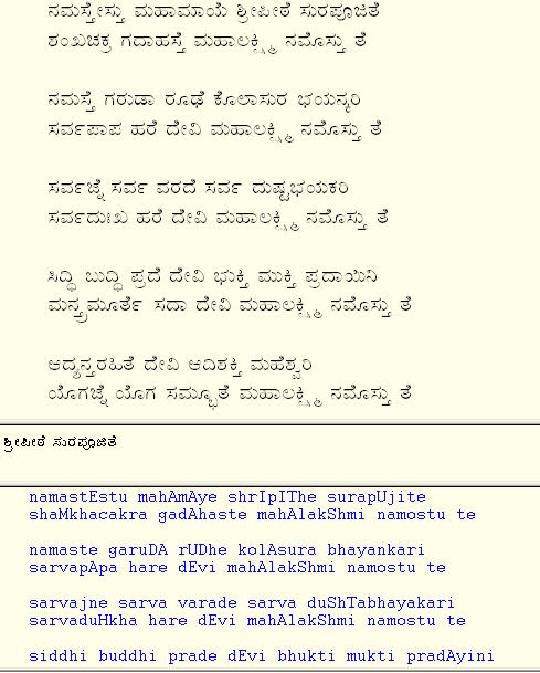 Lakshmi ashtakam lyrics