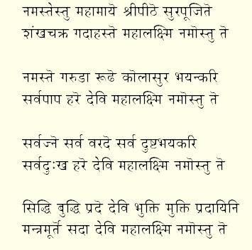 Ayyappa Pooja Vidhanam In English Pdf