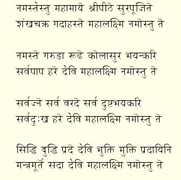 Lyrics in Devanagiri