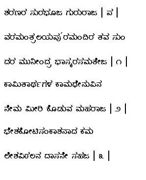 SharanaraSurabhoja