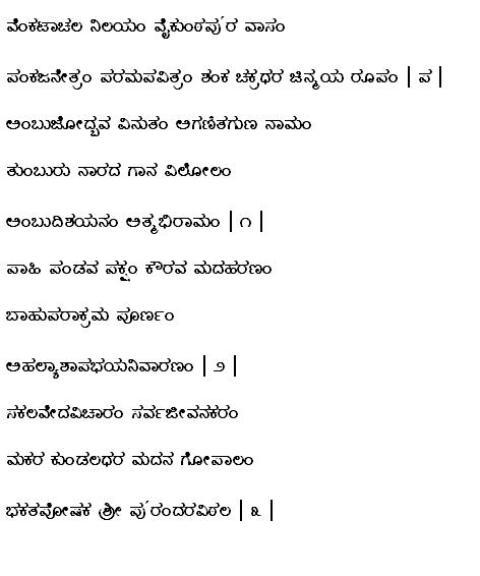 Lalitha Sahasranamam Phala Sruthi Lyrics