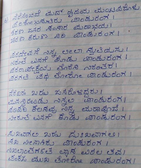 Nere Nambhide lyrics handwritten