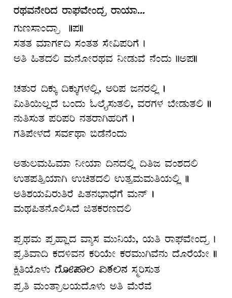Rathava Nerida Raghavendra – Lyrics | Kalpavriksha Kamadhenu