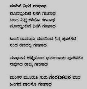 Vandipe Ninage Gananatha – Lyrics   Kalpavriksha Kamadhenu