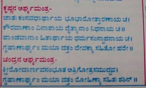Arghya Stotra from the Utharadi Matta Panchanga