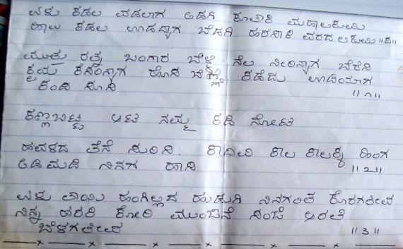 Yelu Kadala Lyrics