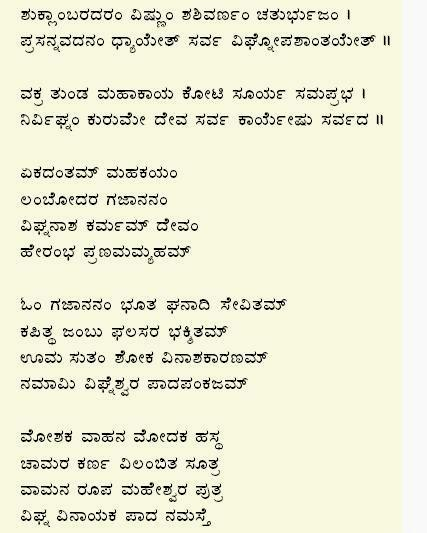 different names of lord ganesha in kannada