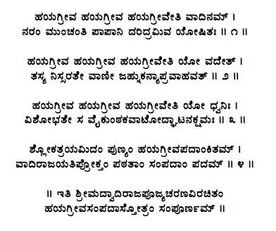 Hayagriva Stotram Tamil Pdf Download - 14golkes