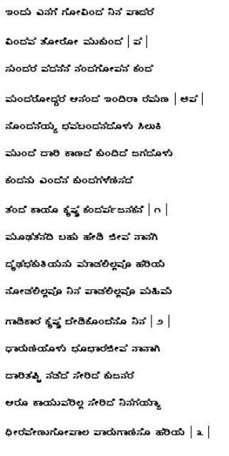 Govinda lyrics meaning