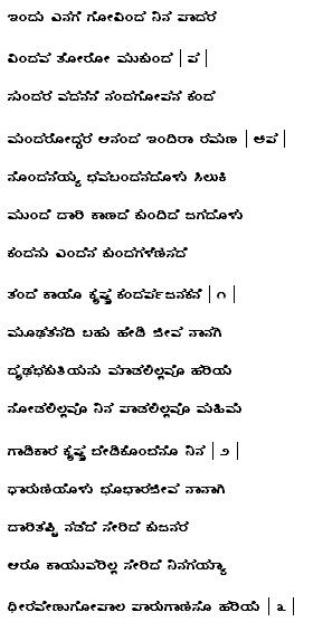 Indu Yenage Lyrics