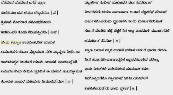 Meera bhajan lyrics english