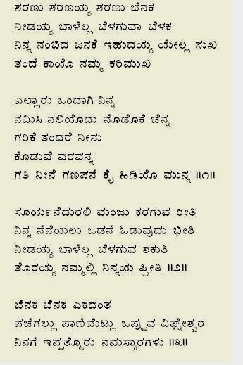 Sharanu Sharanayya – Lyrics | Kalpavriksha Kamadhenu