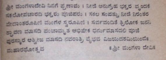 Shri Mangala Devi