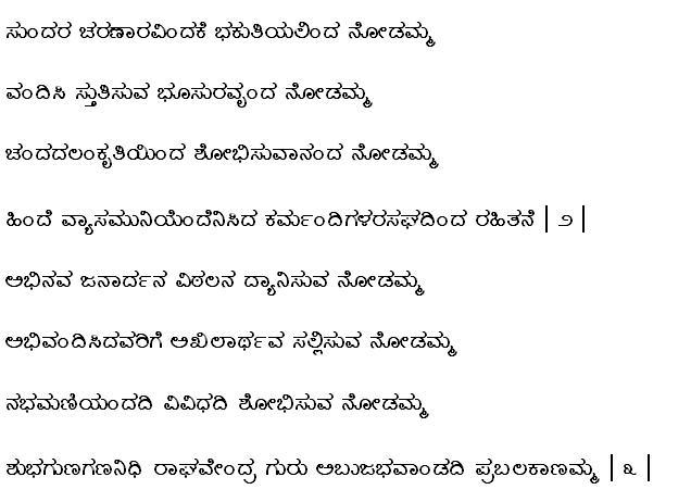 can listen to this song sung by Pt. Bhimsen Joshi at Kannada Online