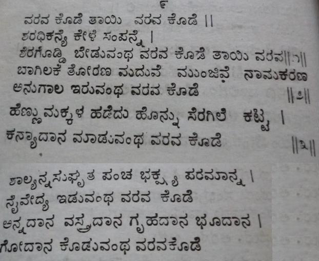 madhyan aarti lyrics in telugu pdf