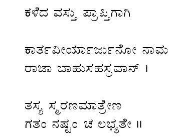 sudarshana moola mantram in telugu pdf
