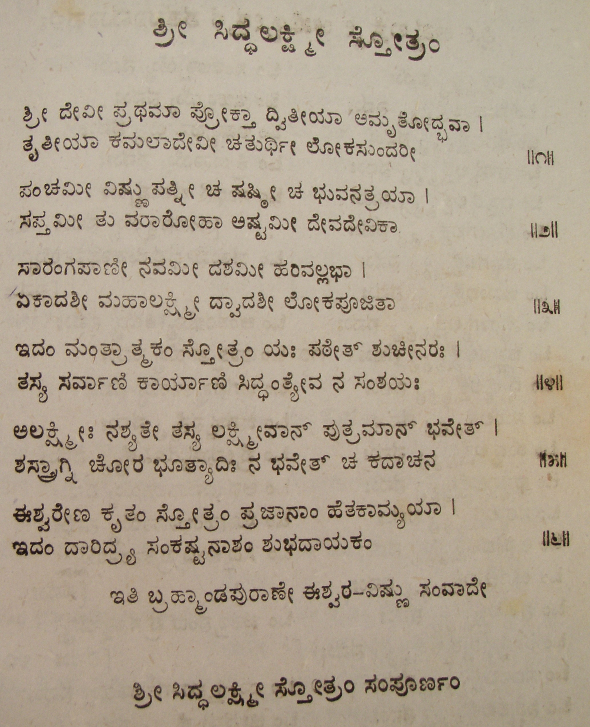 Telugu Slokas Pdf