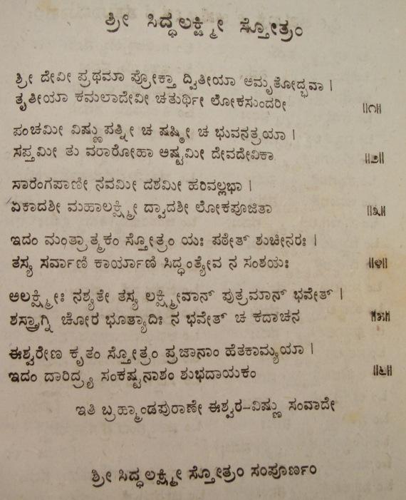 Sree SiddhaLakshmi Stotra