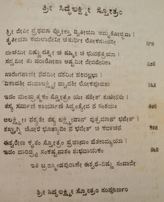 Raghavendra Guru Paavana Mp3 | MP3 Download
