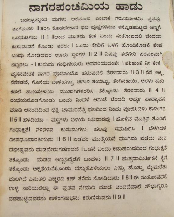 Nagara Panchamiya Haadu