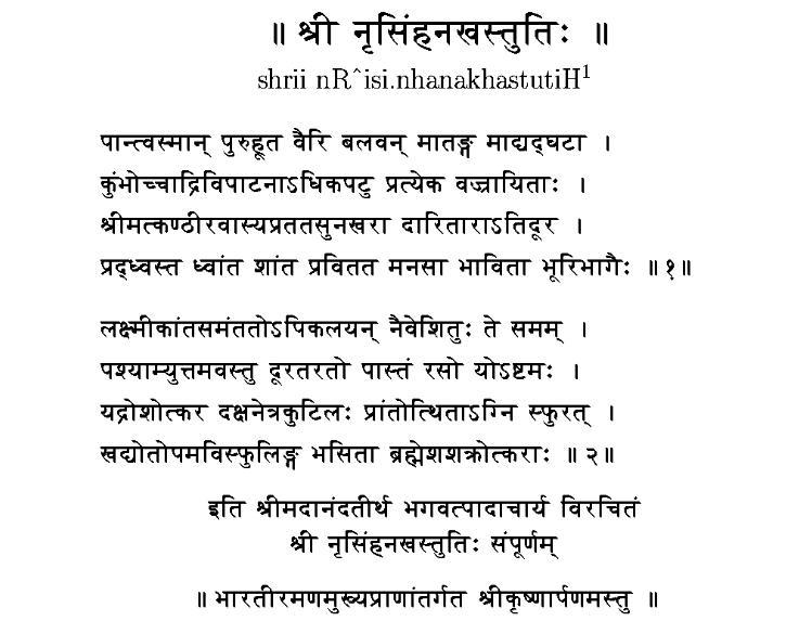 Sri Narasimha Nakha Stuthi | Kalpavriksha Kamadhenu