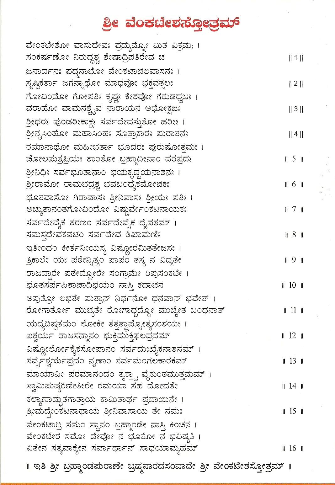 Mahishasura Mardini Stotra In Telugu Kannada Sanskrit Autos Post