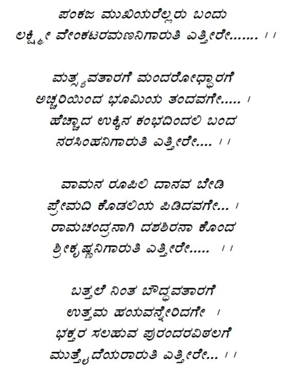 lakshmi-venkatesha-aarathi