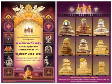 calendar2014-2015